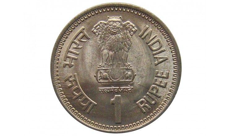 Индия 1 рупия 1991 г. (Смерть Раджива Ганди)