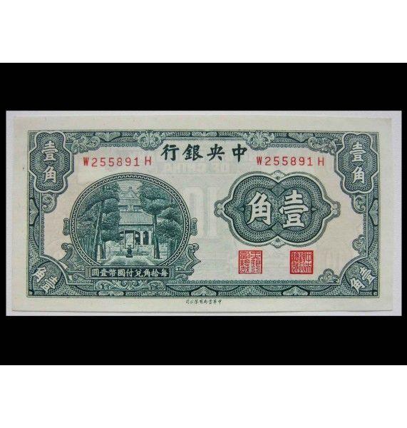 Китай 10 центов 1931 г.