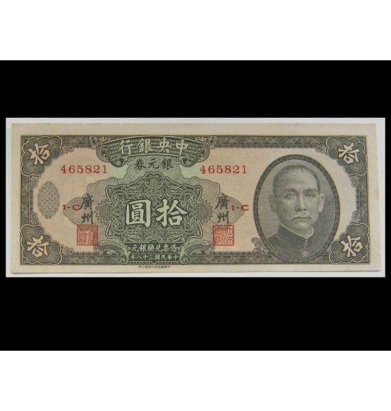 Китай 10 серебряных долларов 1949 г.