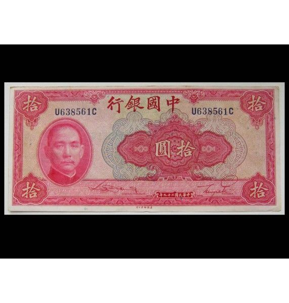 Китай 10 юаней 1940 г.