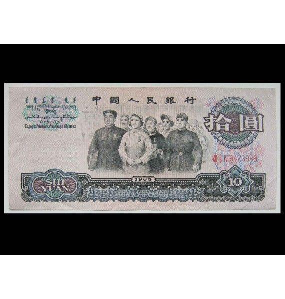 Китай 10 юаней 1965 г.