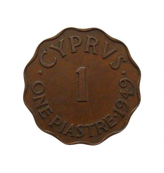 Кипр 1 пиастр 1949 г.