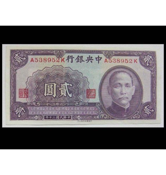 Китай 2 юаня 1941 г.