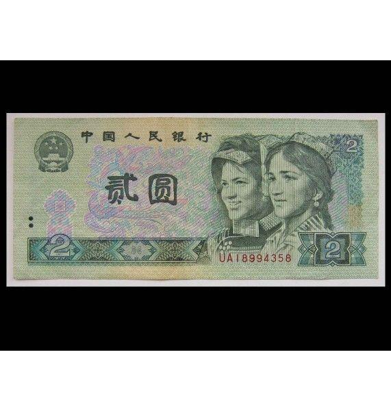 Китай 2 юаня 1990 г.