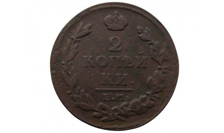 Россия 2 копейки 1816 г. ЕМ НМ