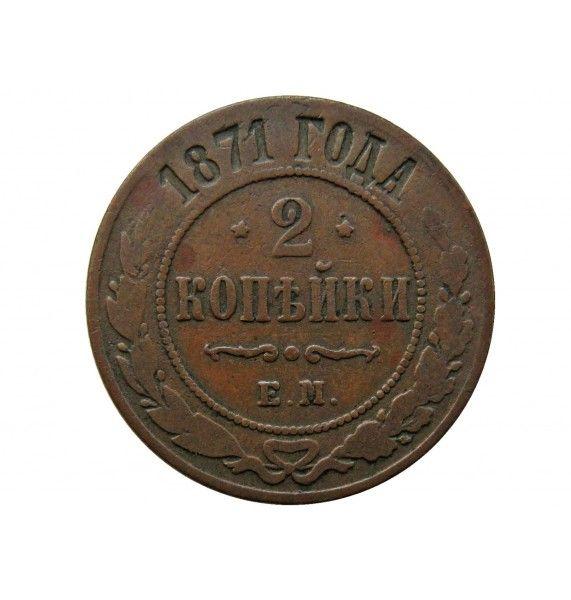 Россия 2 копейки 1871 г. ЕМ