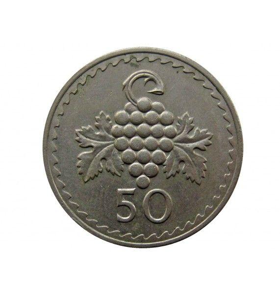 Кипр 50 милс 1977 г.