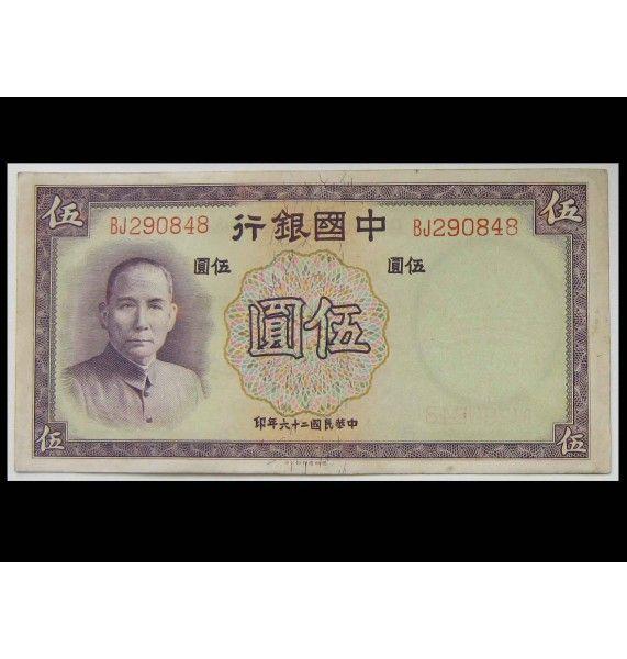 Китай 5 юаней 1937 г.