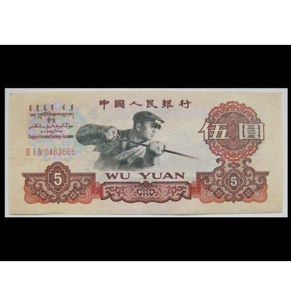 Китай 5 юаней 1960 г.