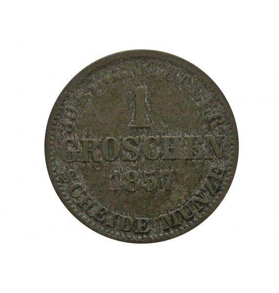 Брауншвейг-Вольфенбюттель 1 грош 1857 г.