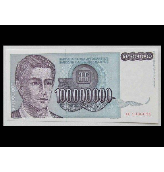 Югославия (100.000.000) 100 миллионов динар 1993 г.