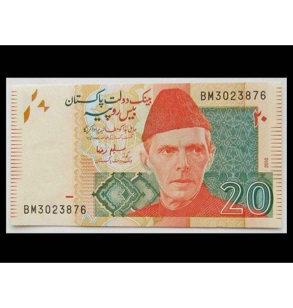 Пакистан 20 рупий 2010 г.