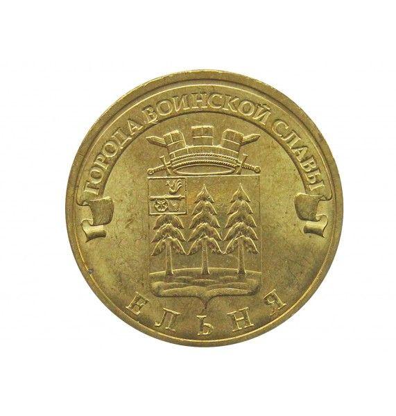 Россия 10 рублей 2011 г. (Ельня)