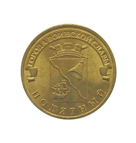 Россия 10 рублей 2012 г. (Полярный)