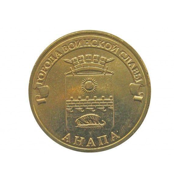 Россия 10 рублей 2014 г. (Анапа)