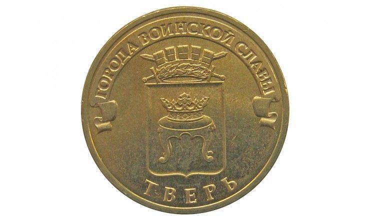 Россия 10 рублей 2014 г. (Тверь)