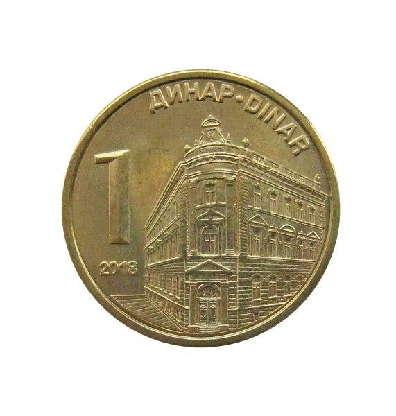 Сербия 1 динар 2018 г.