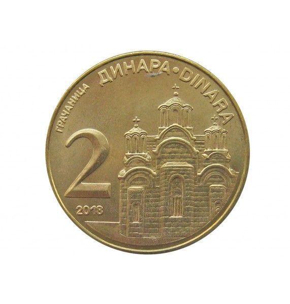 Сербия 2 динара 2018 г.
