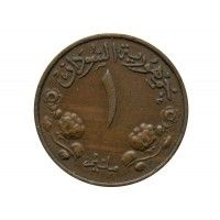 Судан 1 миллим 1956 г.
