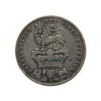 Великобритания 1 шиллинг 1826 г.