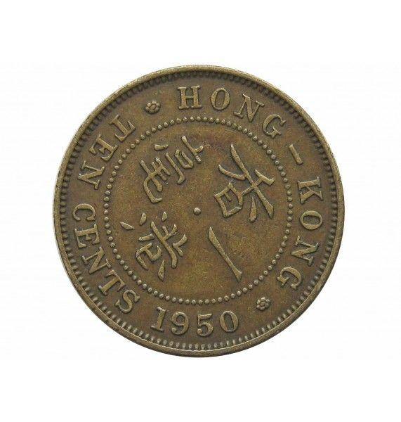 Гонконг 10 центов 1950 г.