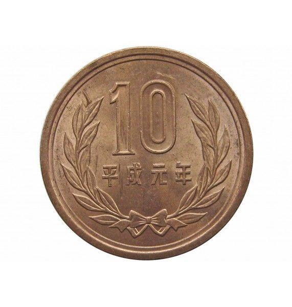 Япония 10 йен 1989 г. (Yr. 1)