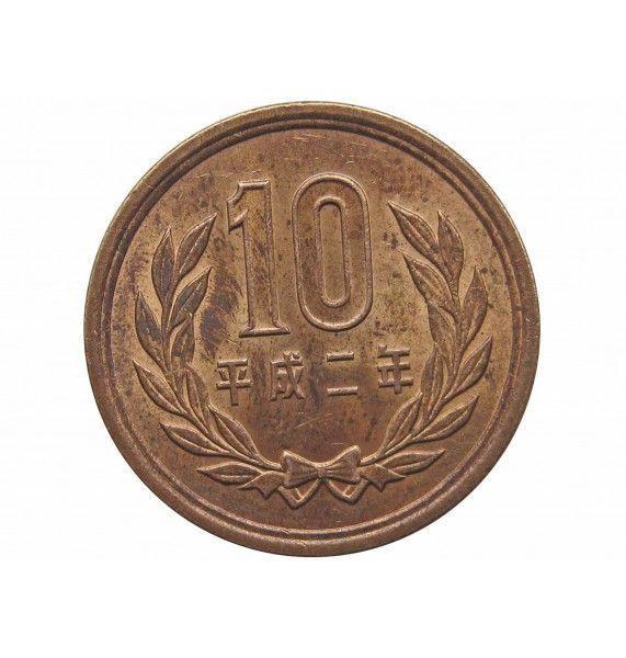 Япония 10 йен 1990 г. (Yr. 2)