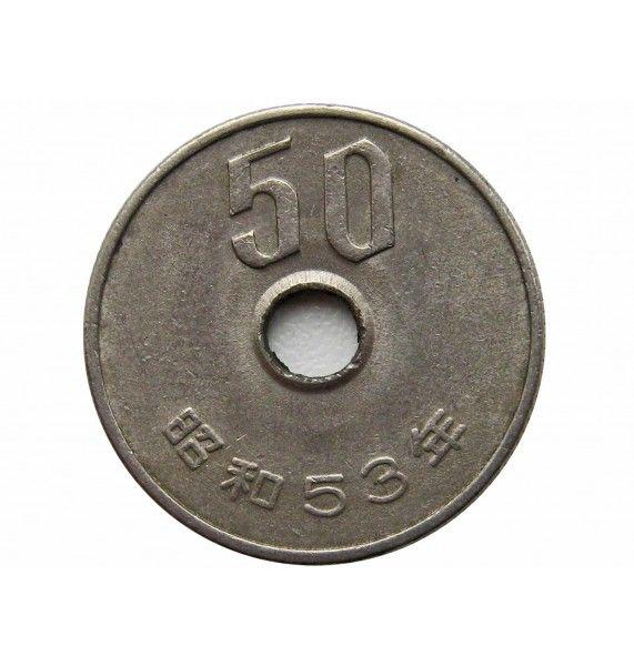 Япония 50 йен 1978 г. (Yr. 53)