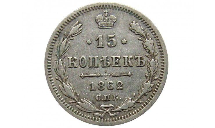 Россия 15 копеек 1862 г. СПБ МИ