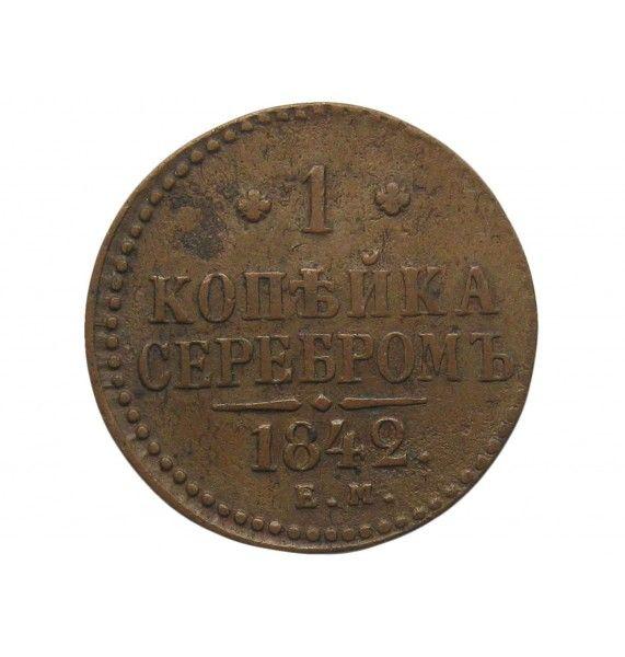 Россия 1 копейка 1842 г. ЕМ