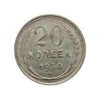 Россия 20 копеек 1930 г.