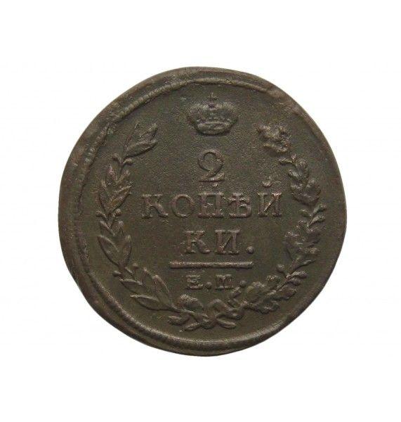 Россия 2 копейки 1820 г. ЕМ НМ