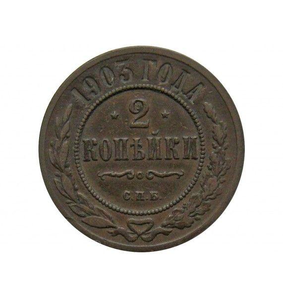 Россия 2 копейки 1903 г. СПБ