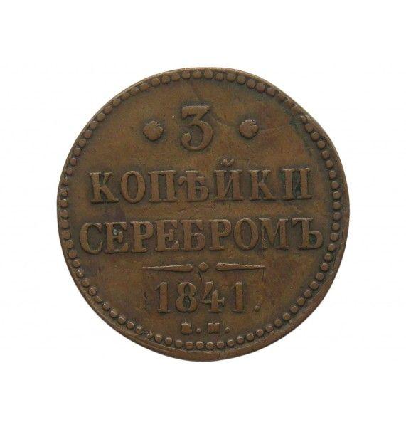 Россия 3 копейки 1841 г. ЕМ