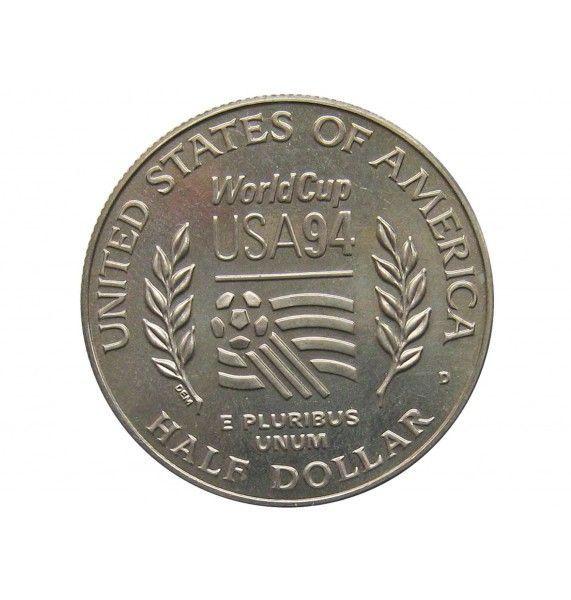 США 1/2 доллара 1994 г. (Чемпионат мира по футболу) D