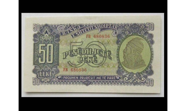 Албания 50 лек 1957 г.