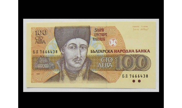 Болгария 100 лева 1993 г.