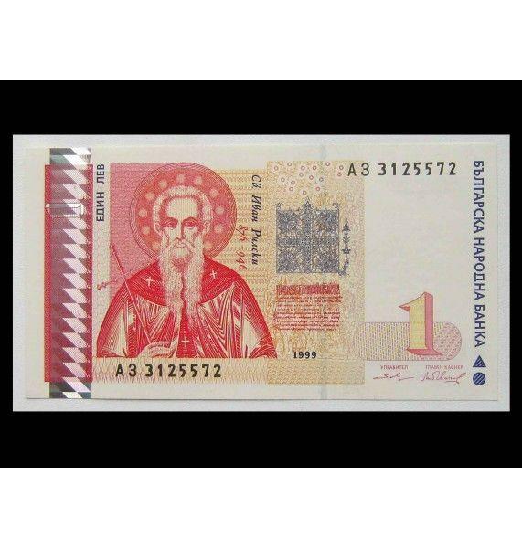 Болгария 1 лев 1999 г.