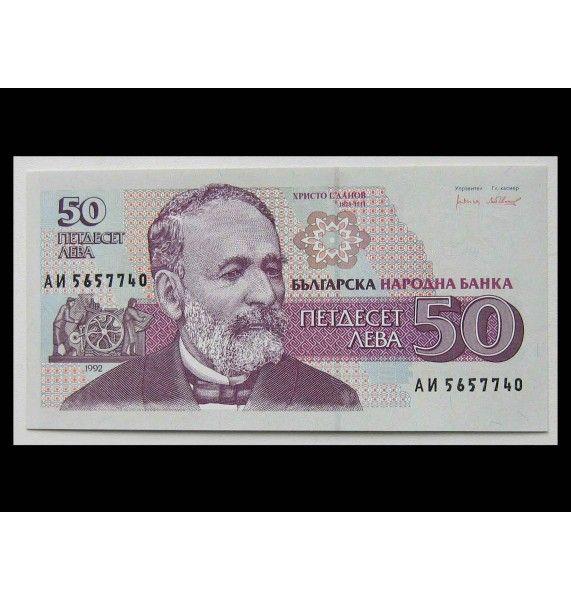 Болгария 50 лева 1992 г.