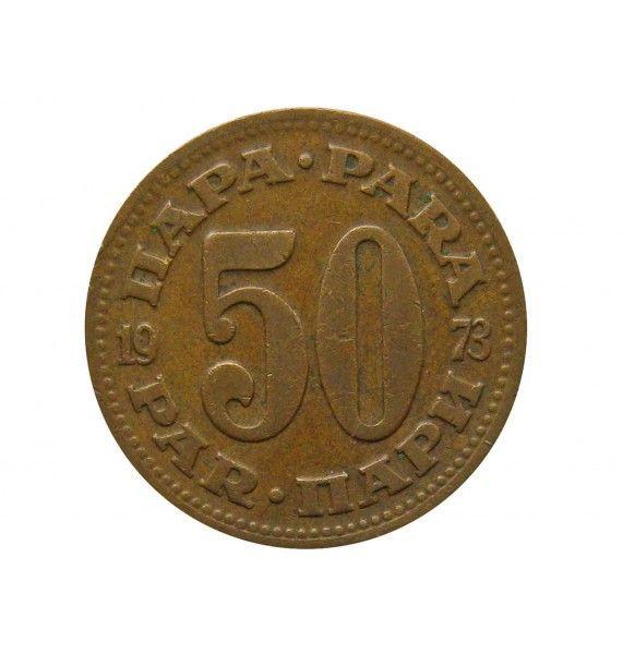 Югославия 50 пара 1973 г.