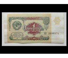 Россия 1 рубль 1991 г.