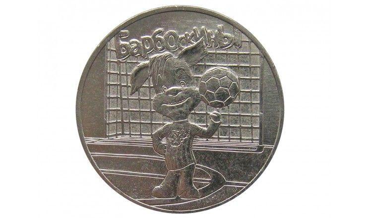 Россия 25 рублей 2020 г. (Барбоскины)