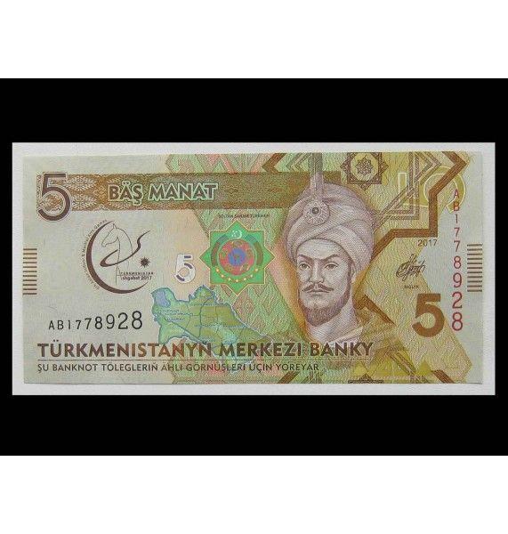 Туркменистан 5 манат 2017 г.
