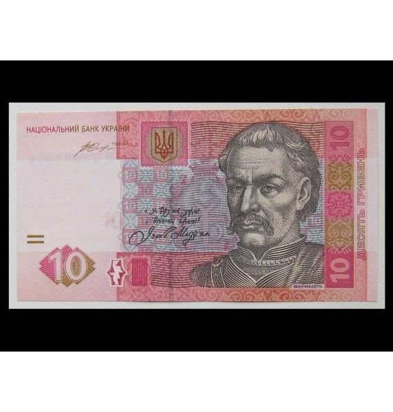 Украина 10 гривен 2015 г.
