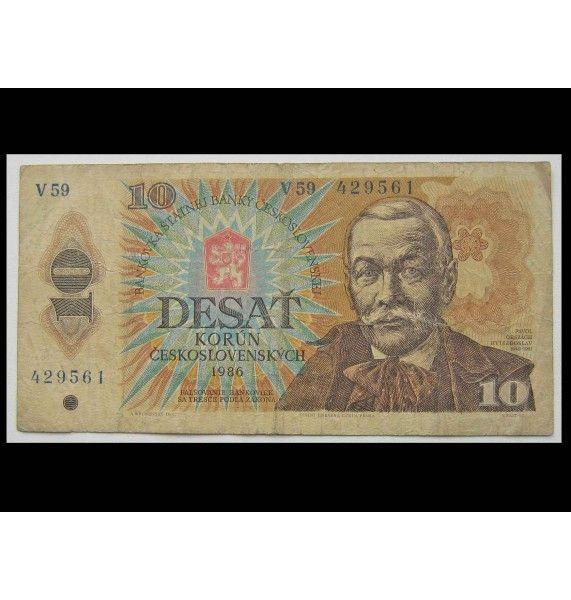 Чехословакия 10 крон 1986 г.