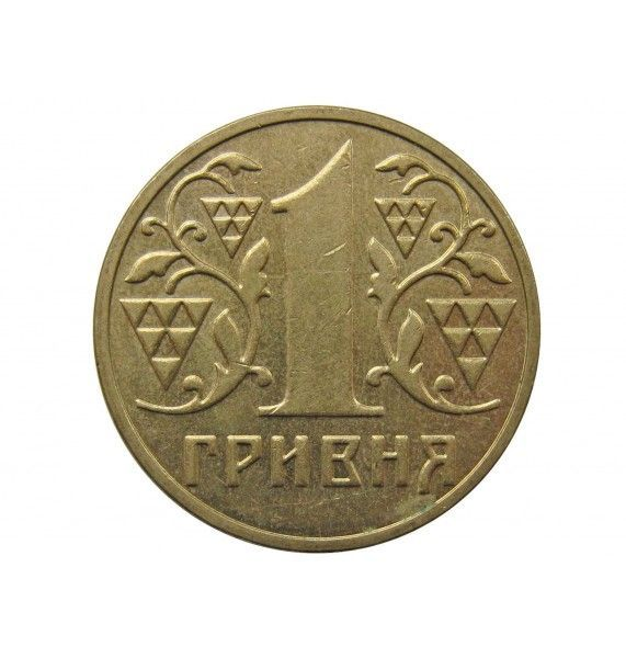 Украина 1 гривна 2003 г.