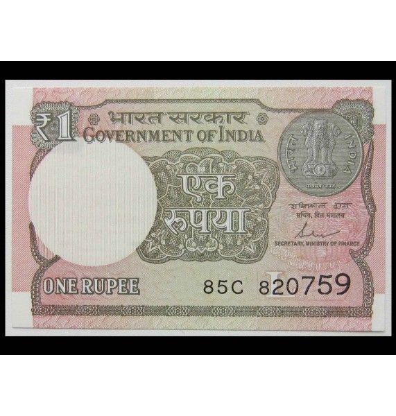 Индия 1 рупия 2017 г.