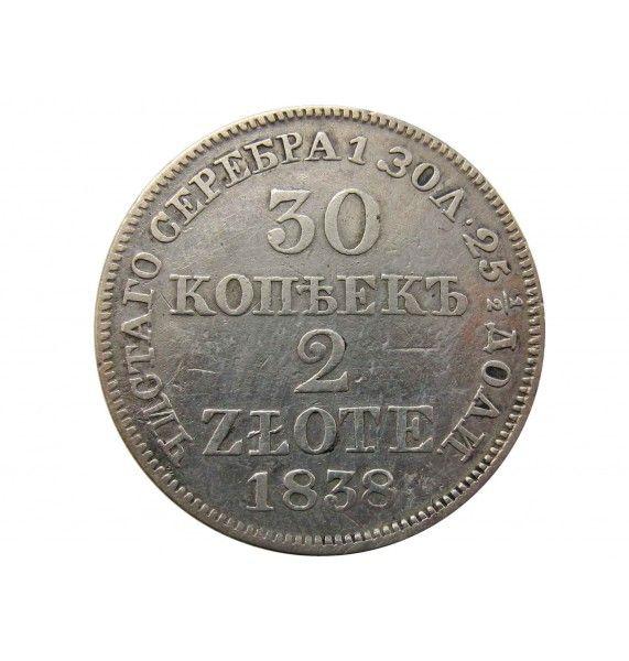 Польша 2 злотых (30 копеек) 1838 г. MW