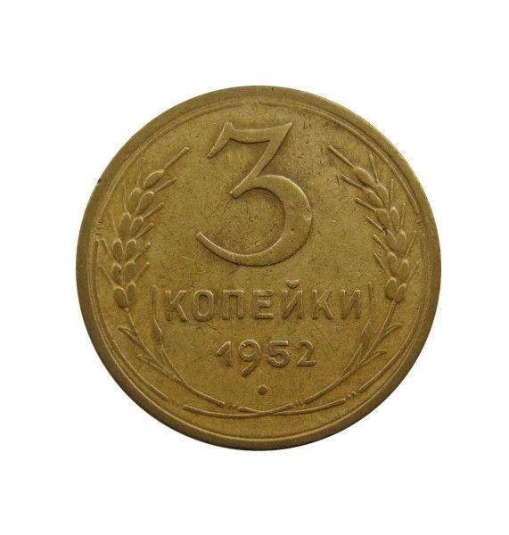 Россия 3 копейки 1952 г.