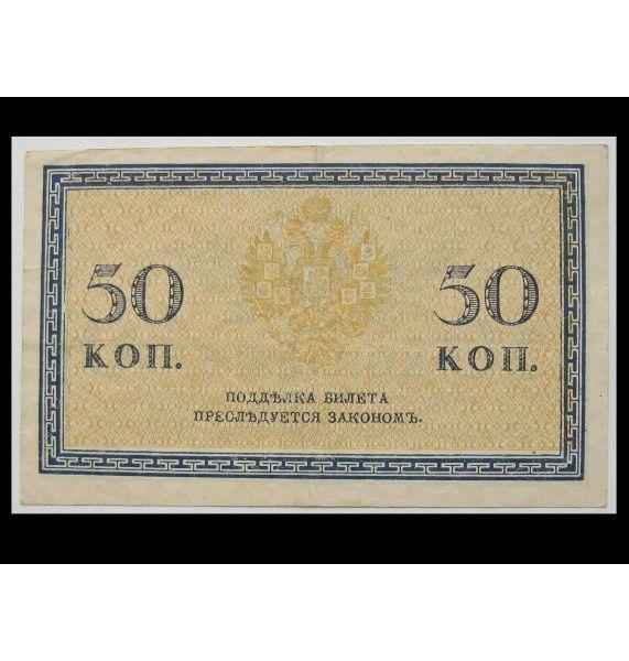 Россия 50 копеек 1915 г.